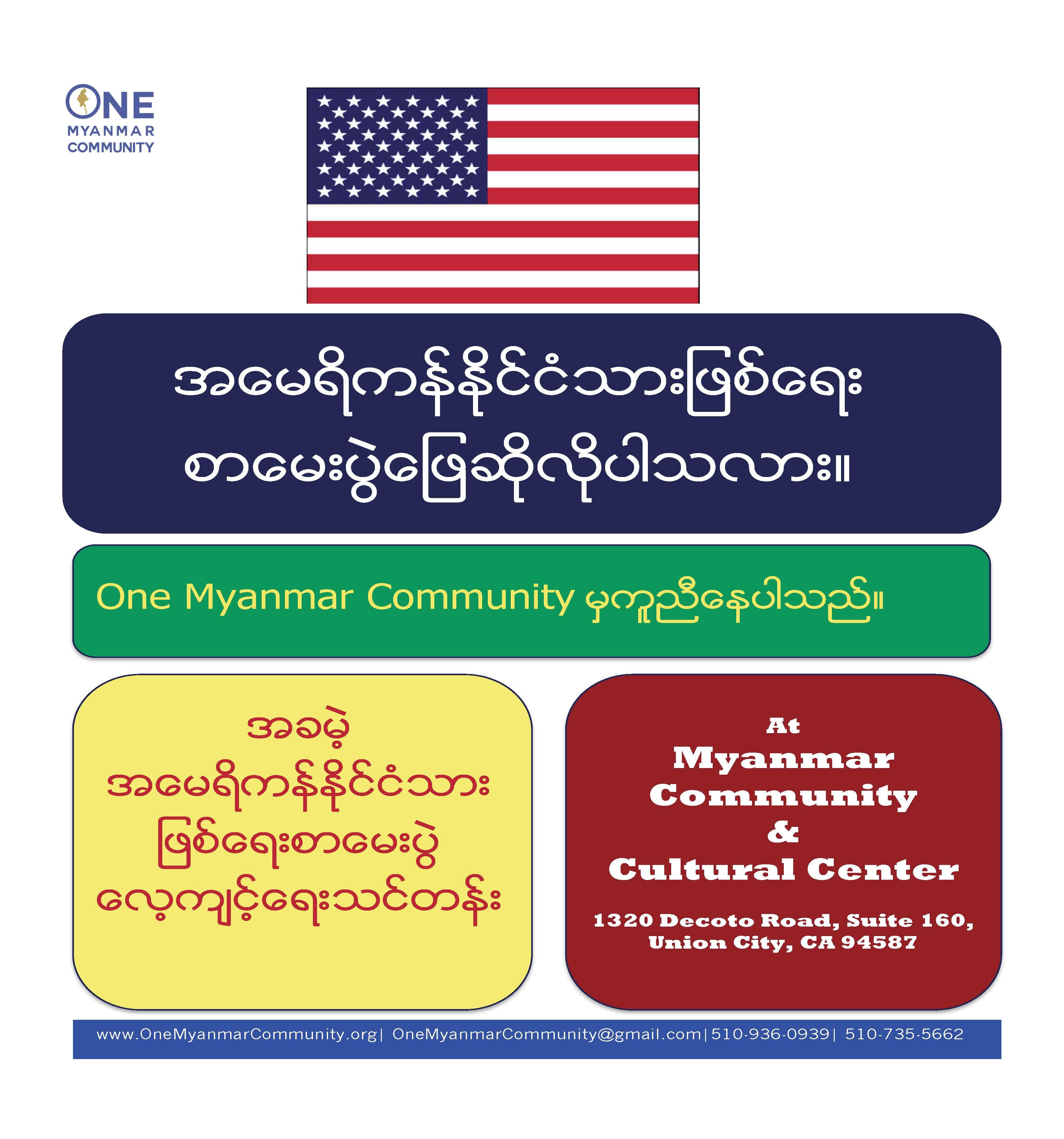 US Citizenship Exam Preparation Class #4 (Day 12) | One